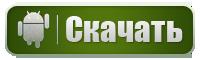 Скачать приложение теле2 тв на андроид бесплатно на русском